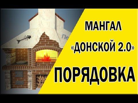 """Порядовка мангала """"Донской"""""""