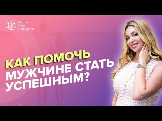 Как помочь мужчине стать успешным во всех сферах жизни?   Юлия Новикова