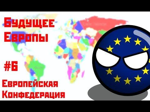 видео: Будущее Европы 1 сезон - CountyBalls Европейская Конфедерация #6