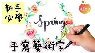 2種英文藝術字 新手快速上手~增加手帳、卡片色彩 2 ways for brush lettering│碰果 手作 thumbnail