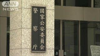 """暴走族OBらを""""準暴力団""""として取り締まり強化(13/03/07)"""