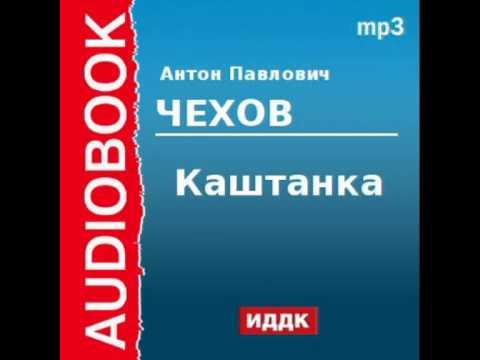 2000219 Аудиокнига. Чехов Антон Павлович. «Каштанка»