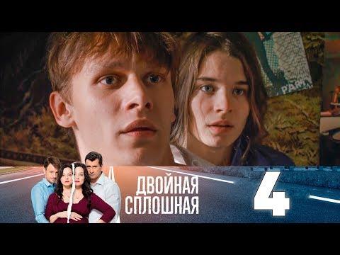 Двойная сплошная | Сезон 1 | Серия 4