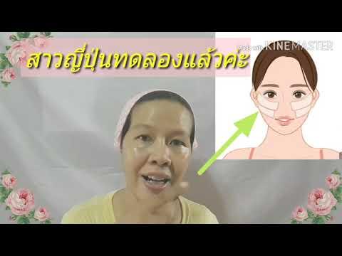 ลดริ้วรอยลดริ้วรอยหน้าผากลดร่องแก้มRemove Wrinkles|Herbs for Health family