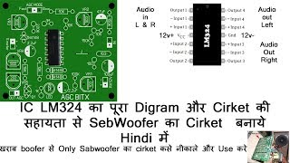 lm324 ic full Digram ansible With How to Make A Sabwoofer Circuit In Hindi