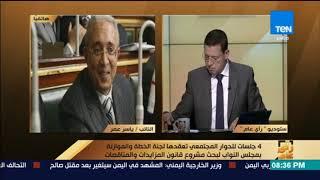 رأي عام - النائب ياسر عمر: قانون المزايدات والمناقصات الجديد يغلق باب الفساد في القانون القديم