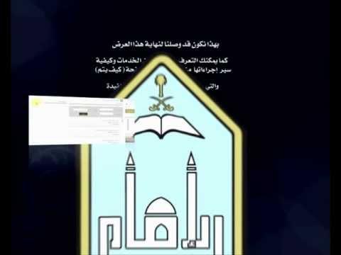 جامعة الامام شرح الخدمات الذاتية للقبول والتسجيل