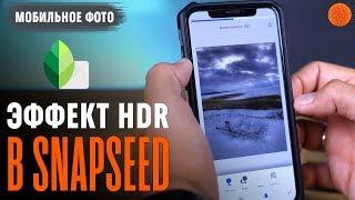 Snapseed: как ПРАВИЛЬНО использовать эффект HDR ▶️ Уроки мобильной фотографии