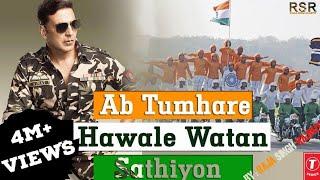 Ab Tumhare Hawale Watan Sathiyo । Desh bhakti song.