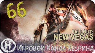 Прохождение Fallout New Vegas - Часть 66 Судьбоносная дорога