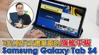 【Joeman】可以取代文書筆電的旗艦平板!Samsung Galaxy Tab S4開箱Unboxing