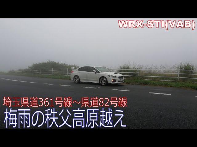 梅雨の秩父高原越え 車内音声・外部マイク無し WRX STI