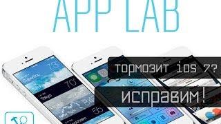 Тормозит iOS 7? Давай исправим!(, 2013-10-31T17:52:45.000Z)