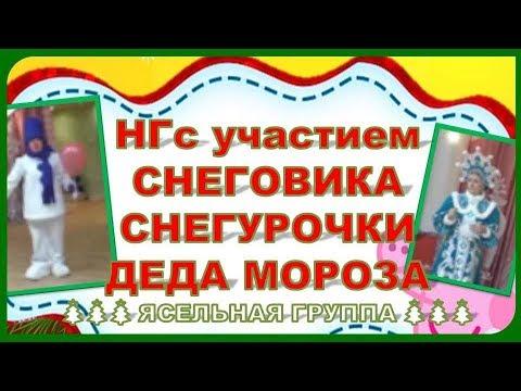 Новогодний праздник с участием СНЕГОВИКА, СНЕГУРОЧКИ и ДЕДА МОРОЗА. 🎄🎄🎄 ЯСЕЛЬНАЯ ГРУППА 🎄🎄🎄
