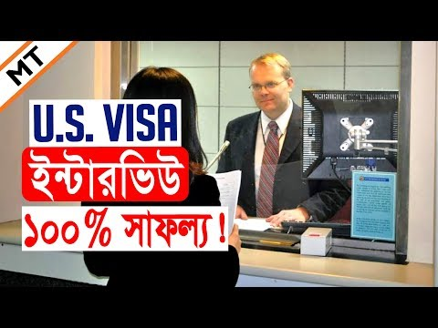 U.S. ভিসা ইন্টার্ভিউ টিপস | HOW TO GET U.S. VISA | *EXCLUSIVE INTERVIEW TIPS FOR SUCCESS*