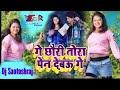 Ge chhauri tora pen debau ge padhela lalten debau ge dj santoshraj mathli bhojpuri hit song mp3