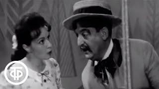 Обыкновенный человек. Бранислав Нушич. Московский театр Сатиры (1965)