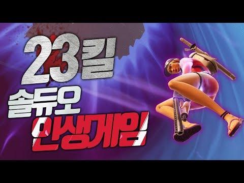 [포트나이트] 솔듀오 23킬 미친 센스플레이!! 할수있는 플레이는 다했다!!
