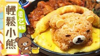【輕鬆熊料理】美味無比的輕鬆小熊「蛋包飯飯」手殘也會做!  Rilakkuma omelette rice リラックマオムレライス Utatv