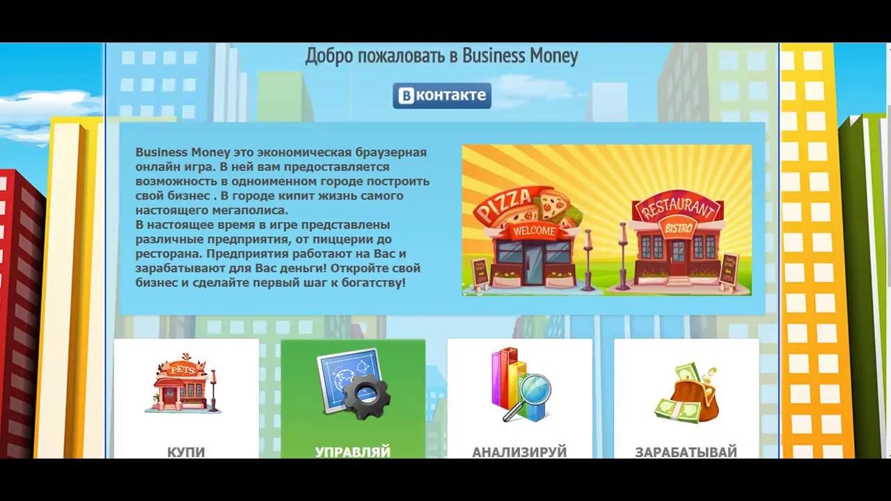 business игра с выводом денег