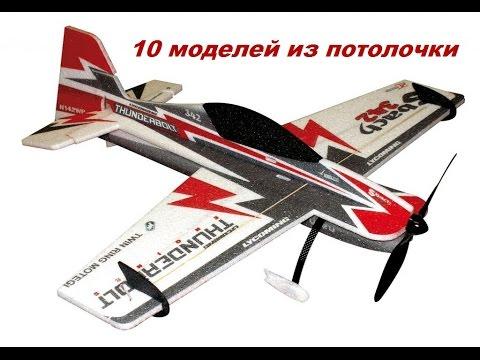 Чертежи rc самолетов