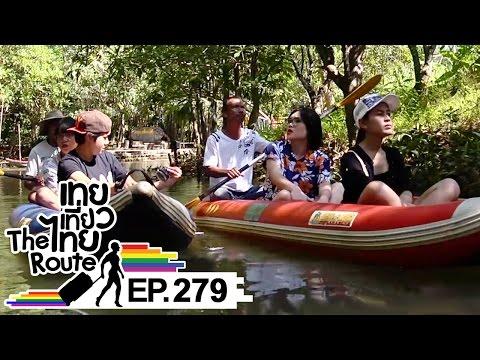 เทยเที่ยวไทย The Route | ตอน 279 | เก็บตกภาคใต้ จ.พังงา ตอน 2