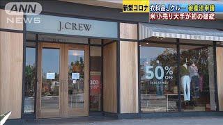 「Jクルー」経営破綻 コロナ禍で米小売り大手初(20/05/05)