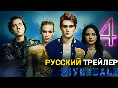 Ривердейл 4 сезон трейлер на русском