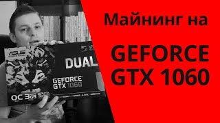Майнинг на видеокарте GEFORCE GTX 1060