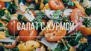 Витаминный салат с хурмой | Рецепт