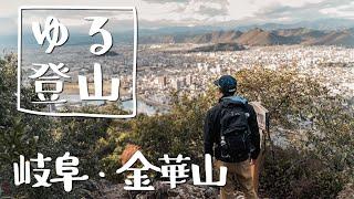 登山はじめ!岐阜市内一望の金華山へ 山登りVLOG