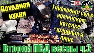 Второй ПВД весны Ч.3. Походная кухня(Завершающая часть нашего второго ПВД(похода выходного дня) весны. В этом видео мы сняли для вас процесс..., 2016-05-03T11:47:13.000Z)