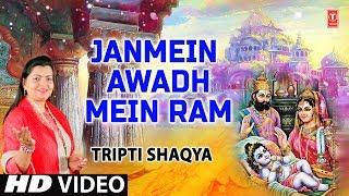 राम नवमी २०१९, Ram Navmi Special Bhajan 2019 I Janmein Awadh Mein Ram I TRIPTI SHAQYA I Full HD