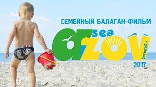 "Азовское море ""Привет Азов!"" Семейный балаган-фильм"