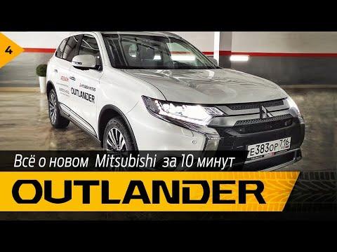 Всё о новом Mitsubishi Outlander за 10 минут 18+