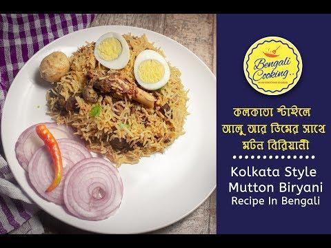 মটন বিরিয়ানি তৈরী করার সহজ পদ্ধতি - Kolkata Style Mutton Biryani Recipe - Easy Biryani Recipe