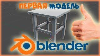 Моделирование в Blender 3D для новичков,первая модель