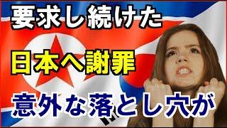 【海外の反応】「ずっと無視せずなんとか言ったら?」臭い物には蓋をする韓国に世界からド正論炸裂!