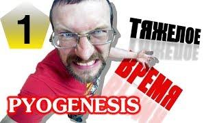 Pyogenesis - Тяжелое время: обзор и критика (The Heavy metal time). Новые и старые альбомы