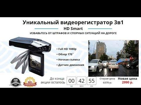 Автомобильные видеорегистраторы — купить по выгодной цене с доставкой. 1530 моделей в проверенных интернет-магазинах: популярные новинки и.