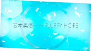 阪本奨悟 1st Album「FLUFFY HOPE」Trailer