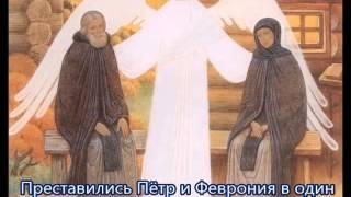видео Кто такие Пeтр и Феврония?