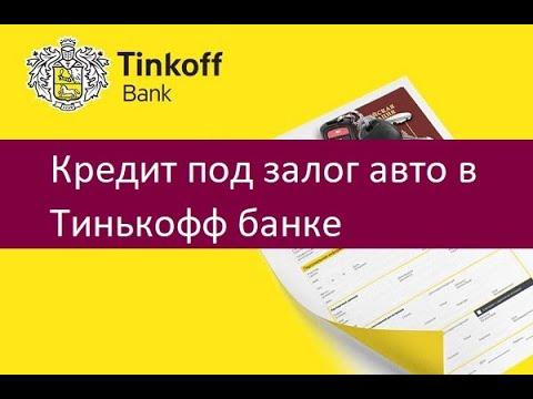 Кредит под залог авто в Тинькофф банке. Как оформить