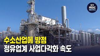 정유업계 사업다각화 속도 수소산업에 방점(뉴스투데이 2…