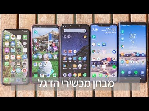 מבחן השוואתי: iPhone XS, Mate 20 Pro, Note 9, LG G7, Pocophone F1