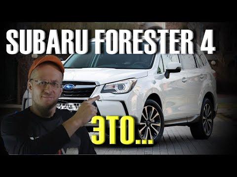 Вот почему купить Subaru Forester 4 ЭТО вариант не хуже RAV4!!