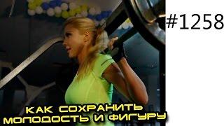 Как сохранить молодость и фигуру: Наталия Филиппова. Советы фитнес тренера и тренировки для женщин