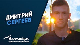 Дмитрий СЕРГЕЕВ - ПЕРВОЕ ИНТЕРВЬЮ В НОВОМ КЛУБЕ