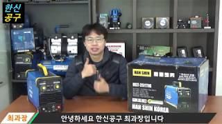 휴대용 알곤용접기 사용법 및 특징 HST-251TIG