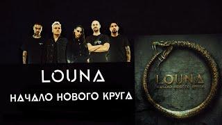 LOUNA Начало нового круга(Сет-лист альбома)   Fan-Made